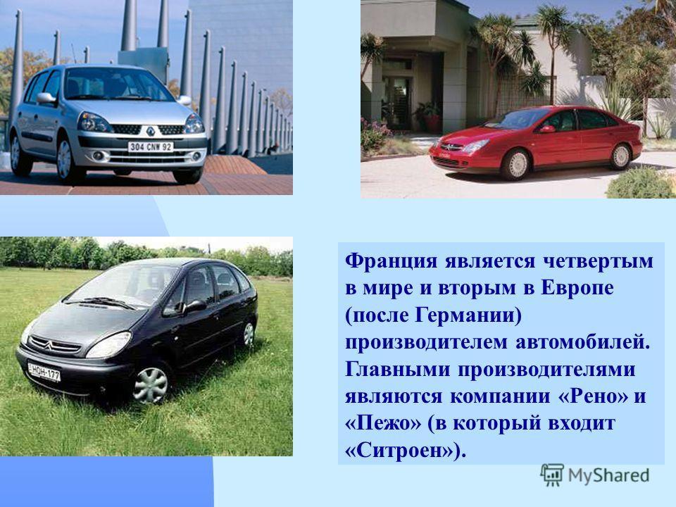 Франция является четвертым в мире и вторым в Европе (после Германии) производителем автомобилей. Главными производителями являются компании «Рено» и «Пежо» (в который входит «Ситроен»).