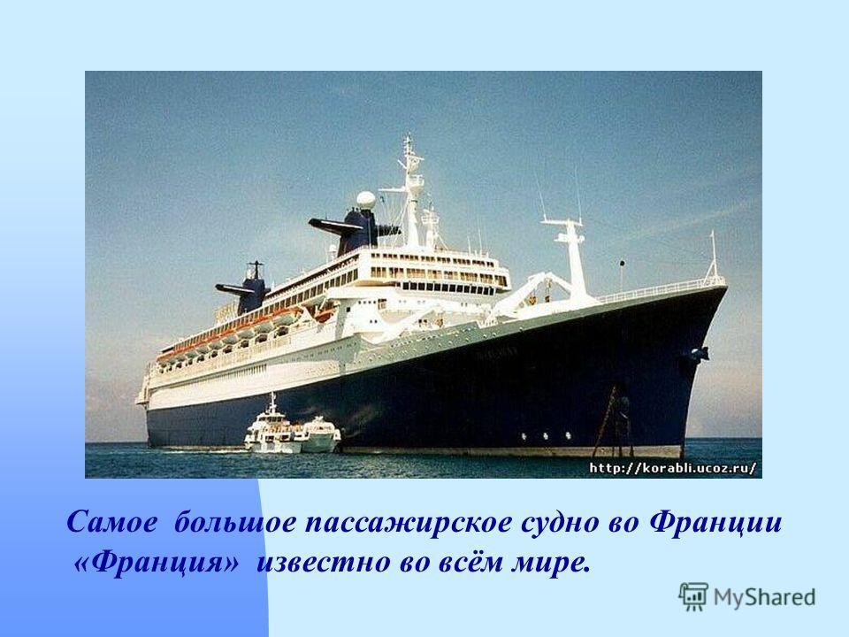 Самое большое пассажирское судно во Франции «Франция» известно во всём мире.