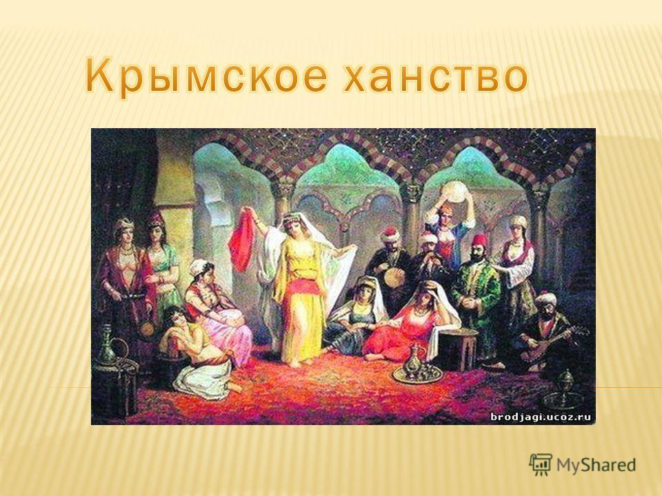 Реферат на тему крымское ханство кратко 7272