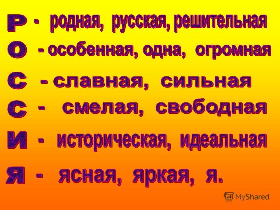 Выполнила: учитель начальных классов Милютинской СОШ Юдина Е.Т.