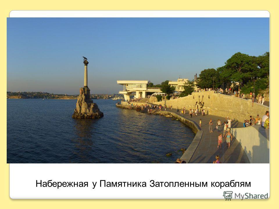 Набережная у Памятника Затопленным кораблям
