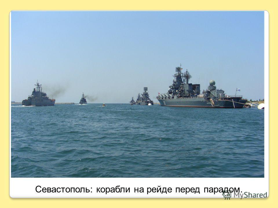 Севастополь: корабли на рейде перед парадом.