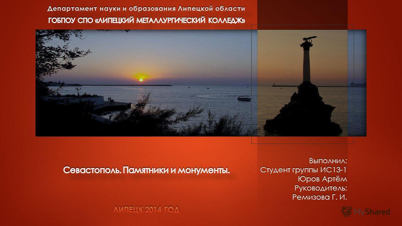 Выполнил: Студент группы ИС13-1 Юров Артём Руководитель: Ремизова Г. И.