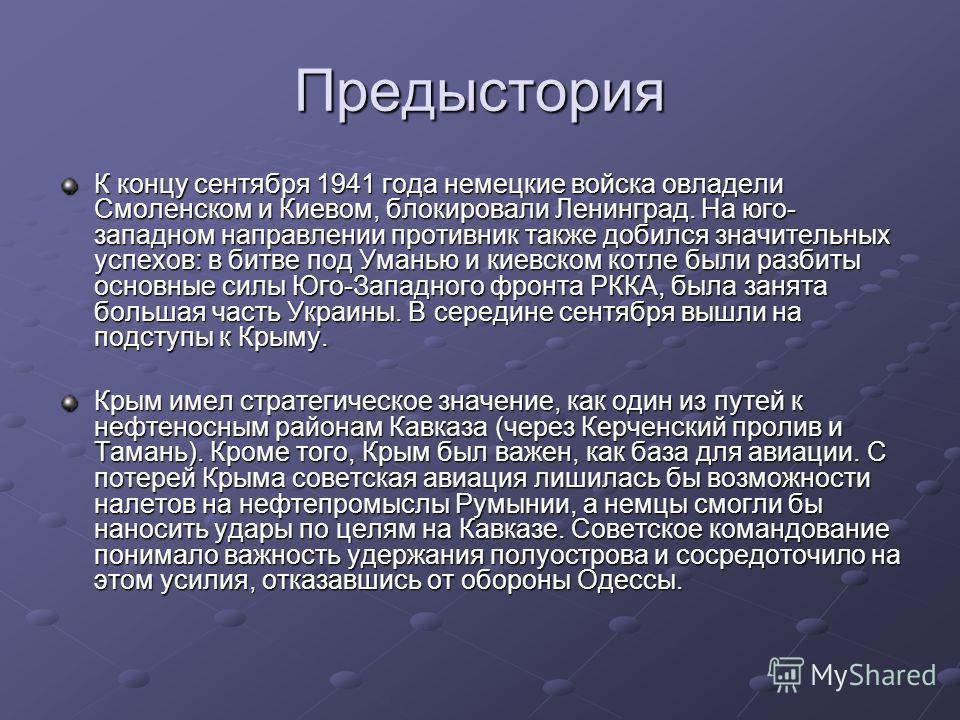 Предыстория К концу сентября 1941 года немецкие войска овладели Смоленском и Киевом, блокировали Ленинград. На юго- западном направлении противник также добился значительных успехов: в битве под Уманью и киевском котле были разбиты основные силы Юго-