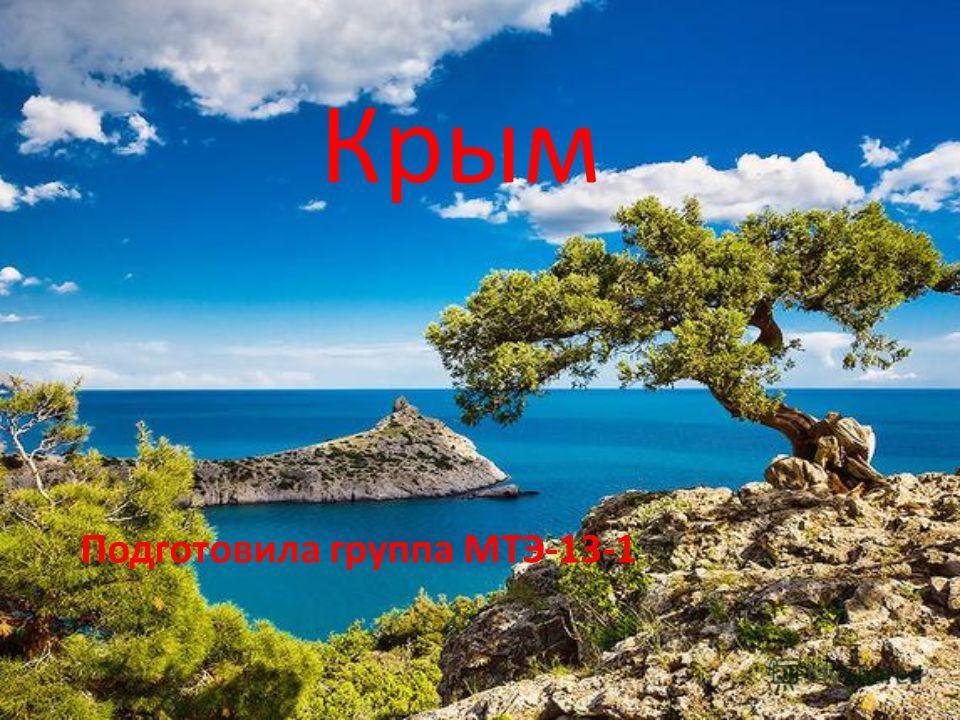 Крым Подготовила группа МТЭ-13-1