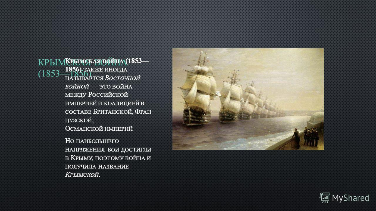 К РЫМСКАЯ К РЫМСКАЯ ВОЙНА ВОЙНА (1853 1856) ТАКЖЕ ИНОГДА НАЗЫВАЕТСЯ В ОСТОЧНОЙ ВОЙНОЙ ВОЙНОЙ ЭТО ЭТО ВОЙНА МЕЖДУ Р ОССИЙСКОЙ ИМПЕРИЕЙ И ИМПЕРИЕЙ И КОАЛИЦИЕЙ КОАЛИЦИЕЙ В СОСТАВЕ Б РИТАНСКОЙ, Ф РАН ЦУЗСКОЙ, О СМАНСКОЙ ИМПЕРИЙ НО НО НО НО НАИБОЛЬШЕГО НА