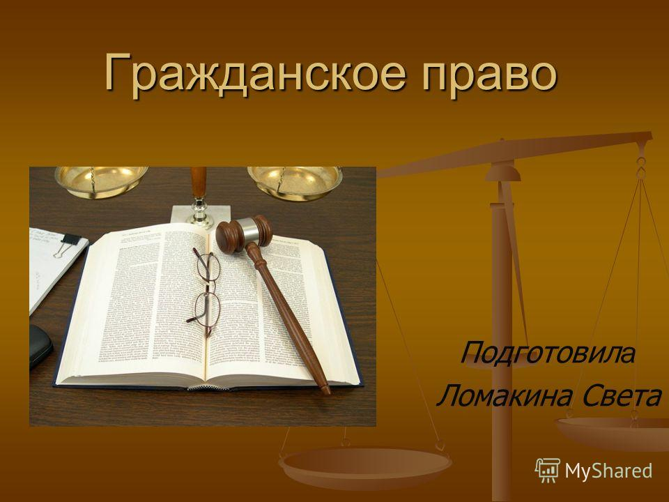 Гражданское право Подготовил а Ломакина Света