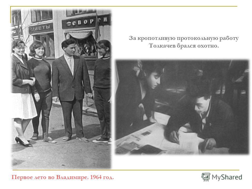 Первое лето во Владимире. 1964 год. За кропотливую протокольную работу Толкачев брался охотно.
