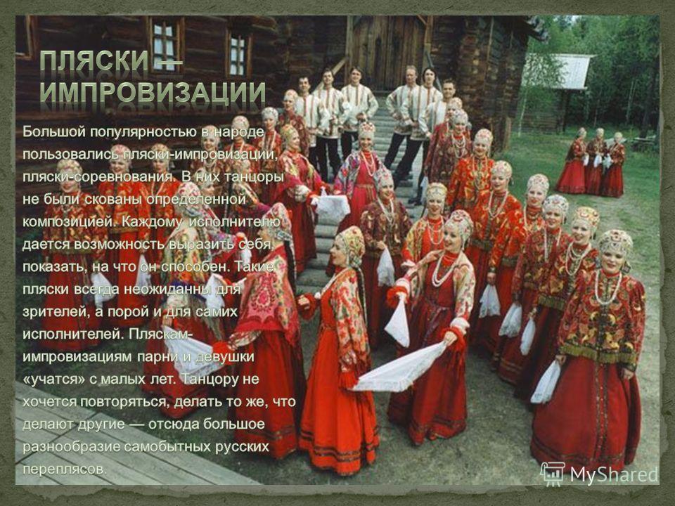 На западе принято считать, что диковинные прыжки и ужимки традиционного русского танца являются следствием холодного климата северной страны. Дескать,