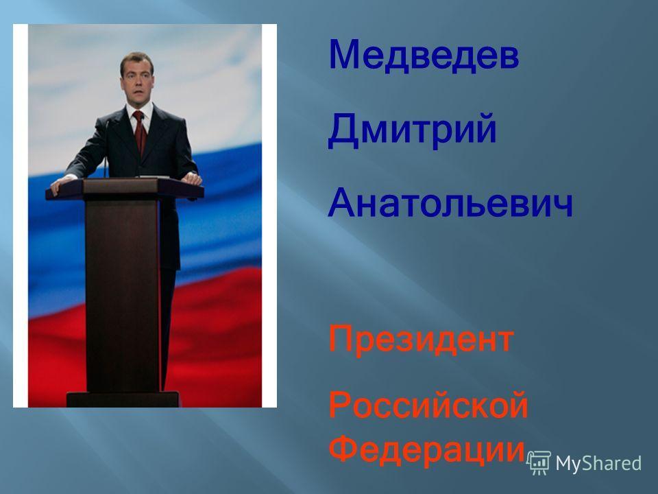 Медведев Дмитрий Анатольевич Президент Российской Федерации
