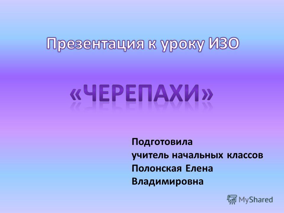 Подготовила учитель начальных классов Полонская Елена Владимировна