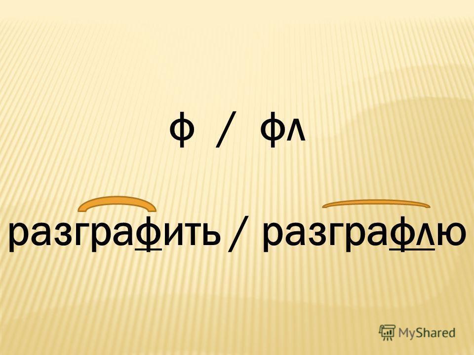 ф / фл разграфить / разграфлю