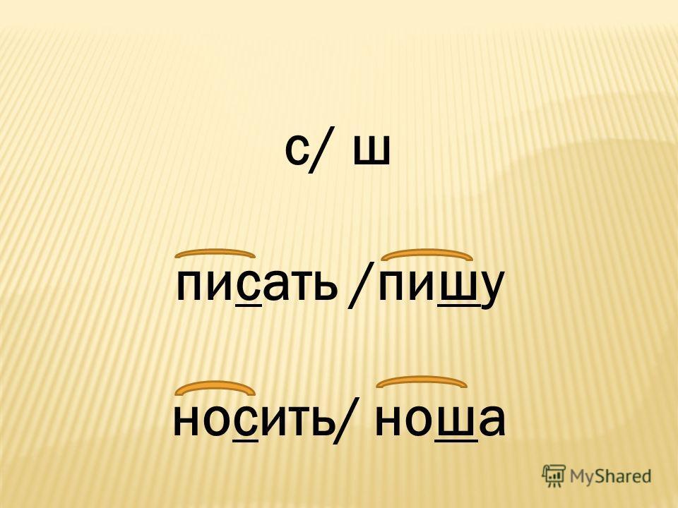 с/ ш писать /пишу носить/ ноша