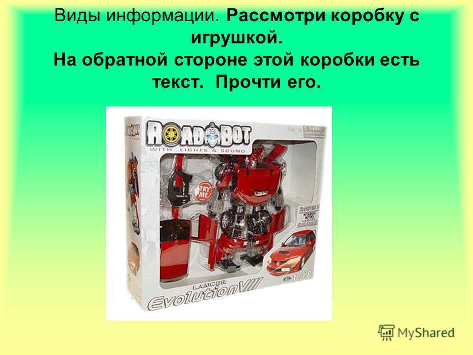 Виды информации. Рассмотри коробку с игрушкой. На обратной стороне этой коробки есть текст. Прочти его.