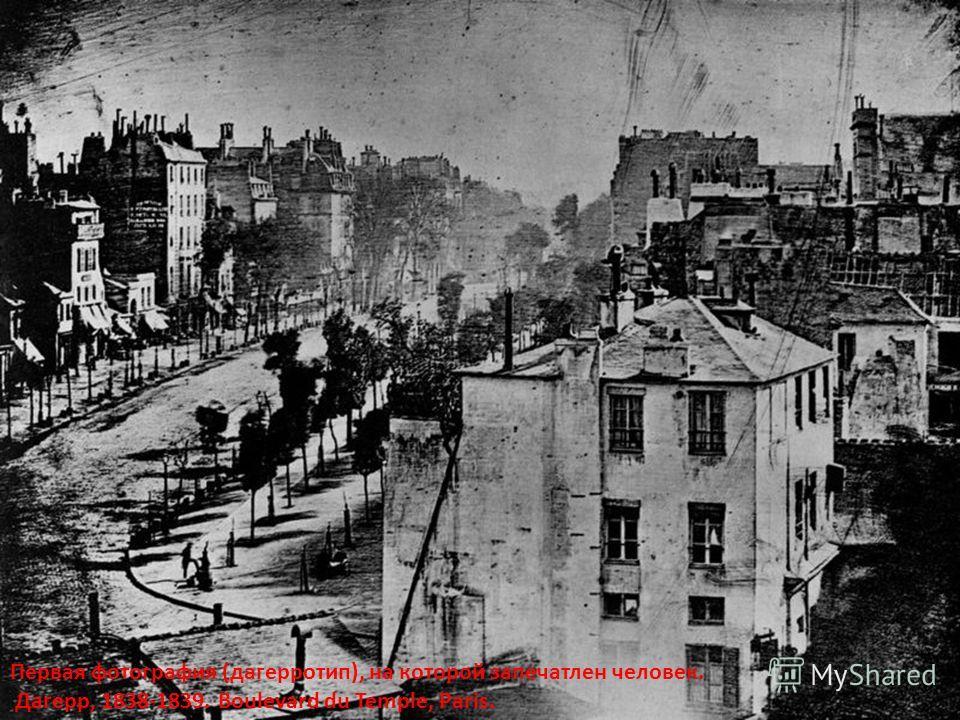 Первая фотография (дагерротип), на которой запечатлен человек. Дагерр, 1838-1839. Boulevard du Temple, Paris.