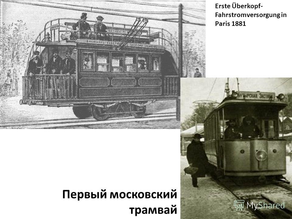 Erste Überkopf- Fahrstromversorgung in Paris 1881 Первый московский трамвай