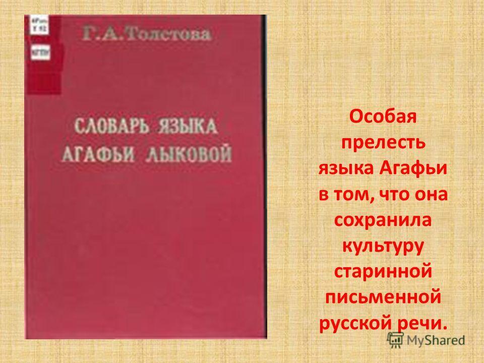 Особая прелесть языка Агафьи в том, что она сохранила культуру старинной письменной русской речи.