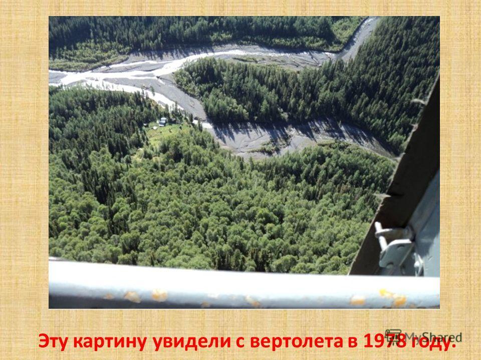 Эту картину увидели с вертолета в 1978 году.
