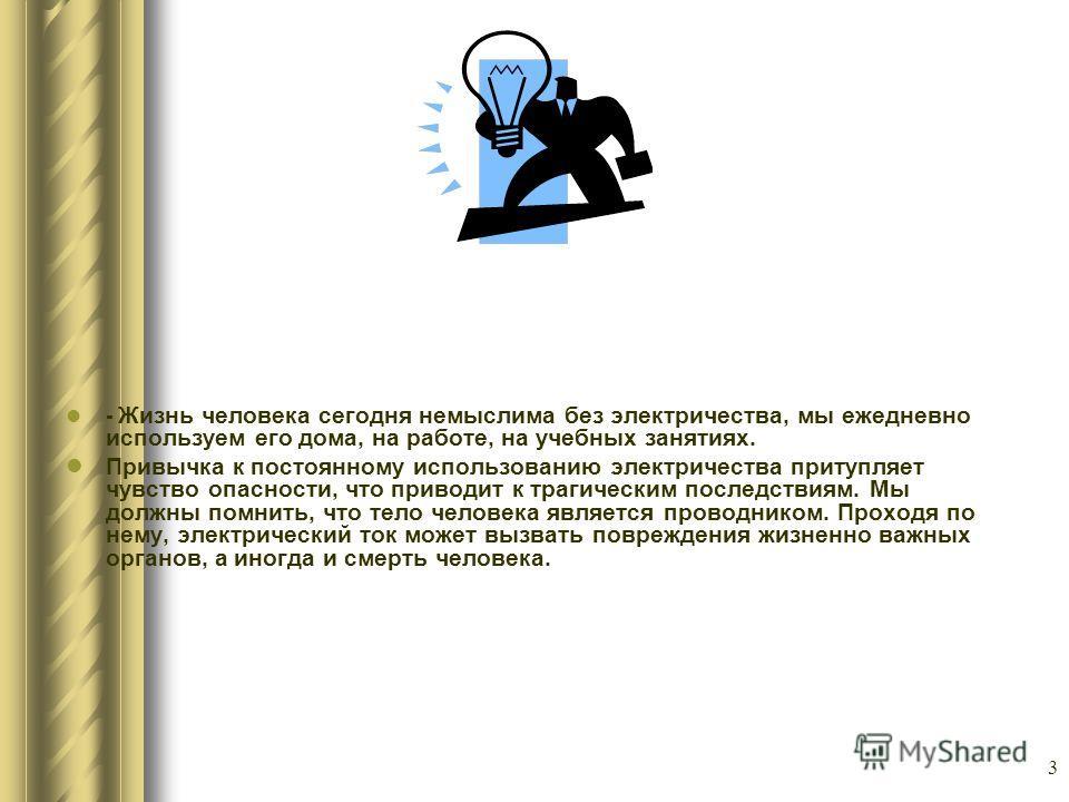 Факторы влияющие на тяжесть поражения человека током Действие электрического тока на человека Физический смысл опасного значения силы тока Сопротивление тела человека, как функция его состояния.