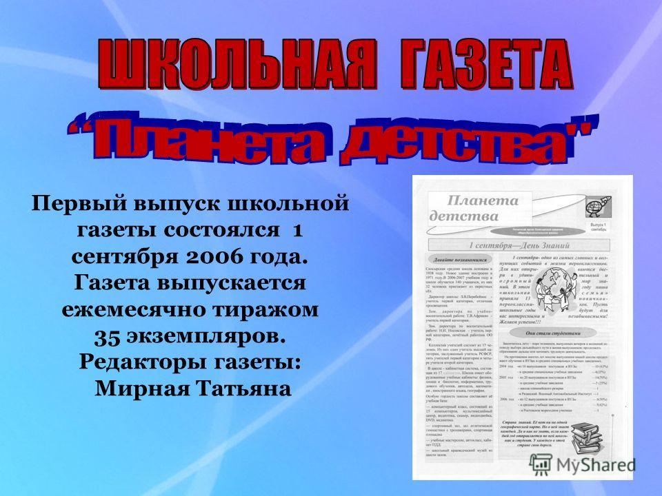 Первый выпуск школьной газеты состоялся 1 сентября 2006 года. Газета выпускается ежемесячно тиражом 35 экземпляров. Редакторы газеты: Мирная Татьяна