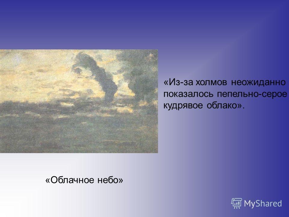 «Облачное небо» «Из-за холмов неожиданно показалось пепельно-серое кудрявое облако».
