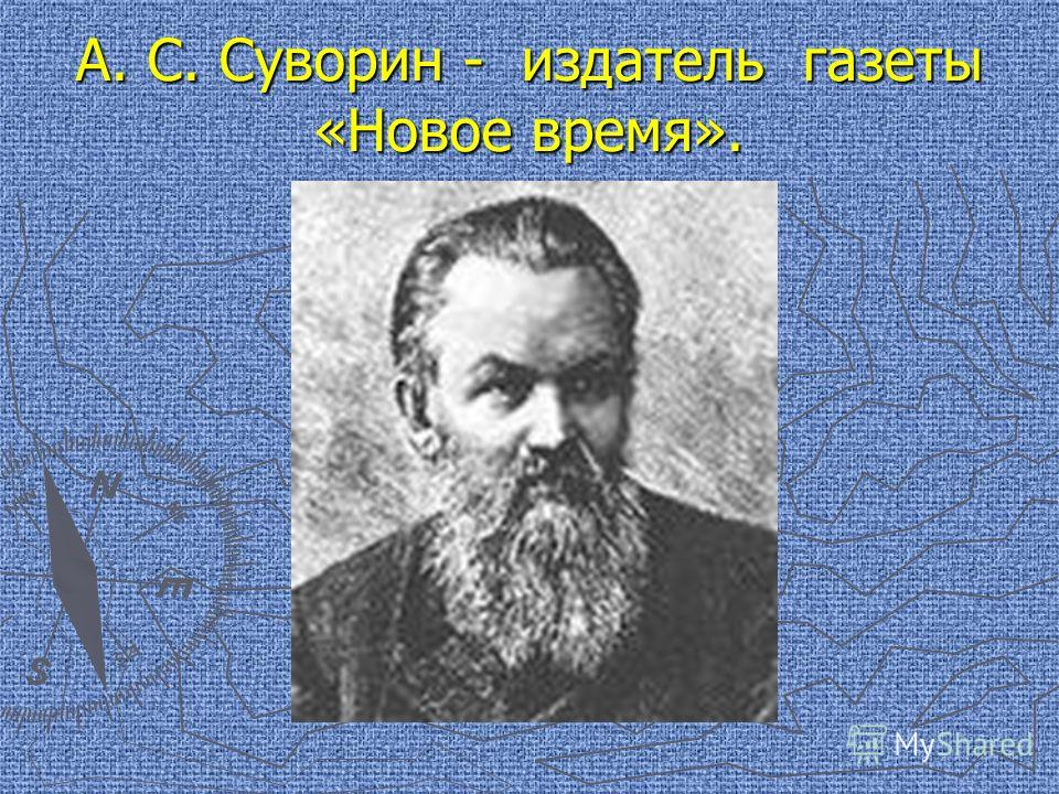 А. С. Суворин - издатель газеты «Новое время».