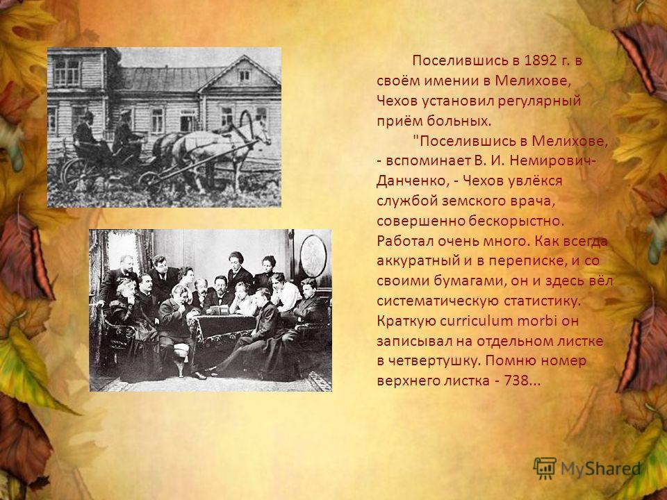 Поселившись в 1892 г. в своём имении в Мелихове, Чехов установил регулярный приём больных.
