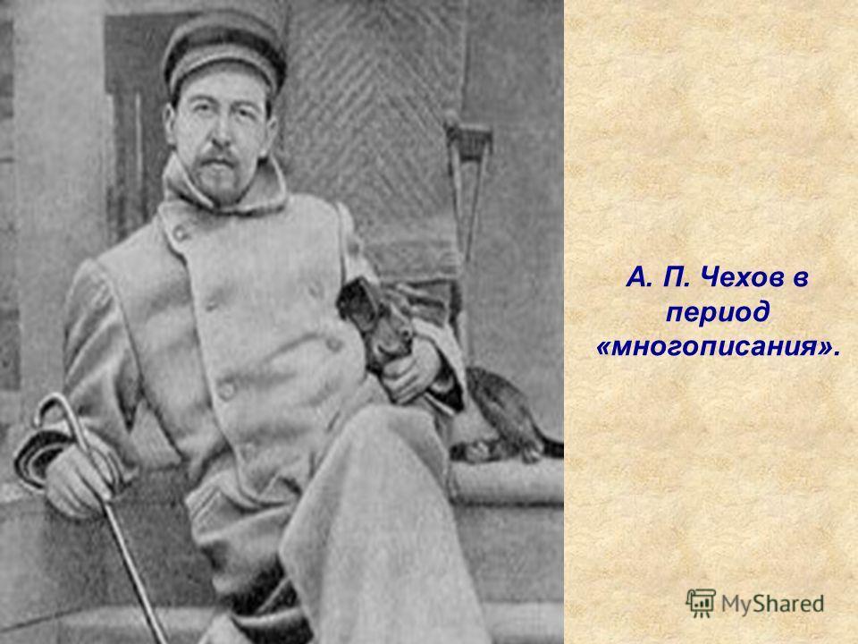 А. П. Чехов в период «многописания».