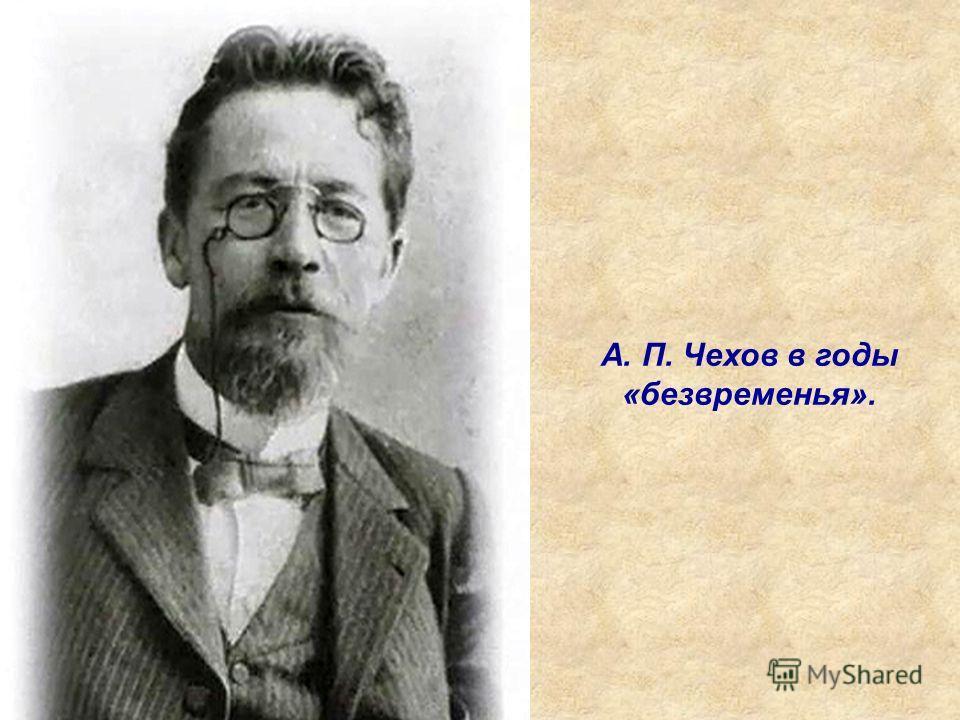 А. П. Чехов в годы «безвременья».