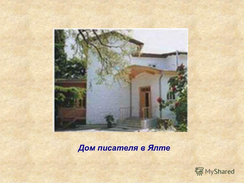 Дом писателя в Ялте