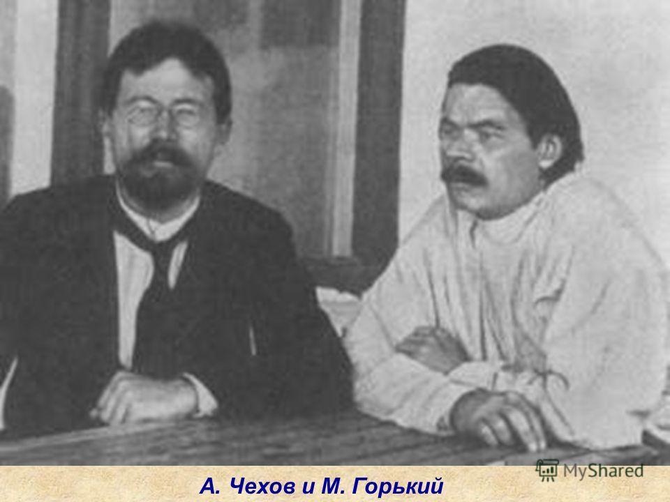 А. Чехов и М. Горький
