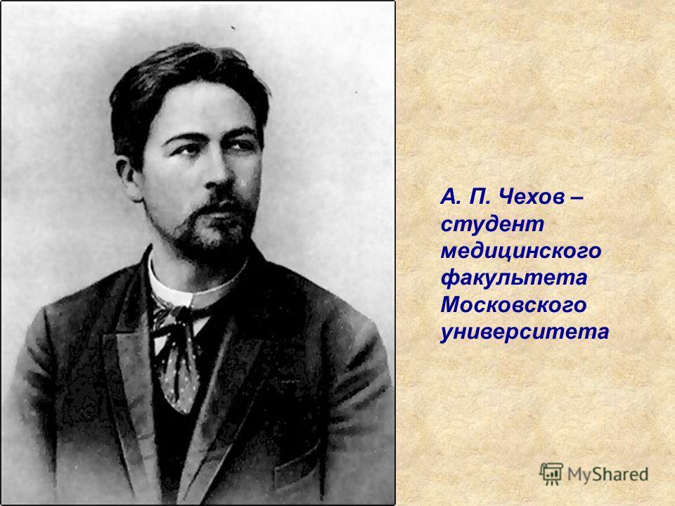 А. П. Чехов – студент медицинского факультета Московского университета