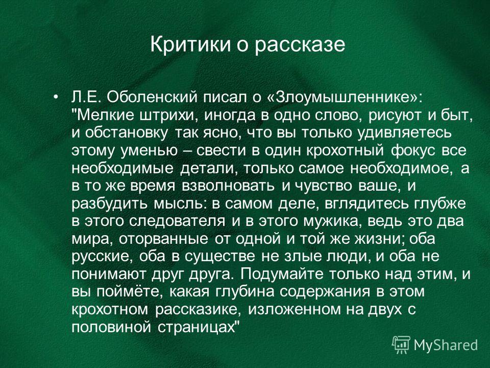 Критики о рассказе Л.Е. Оболенский писал о «Злоумышленнике»: