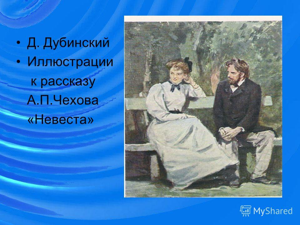 Д. Дубинский Иллюстрации к рассказу А.П.Чехова «Невеста»
