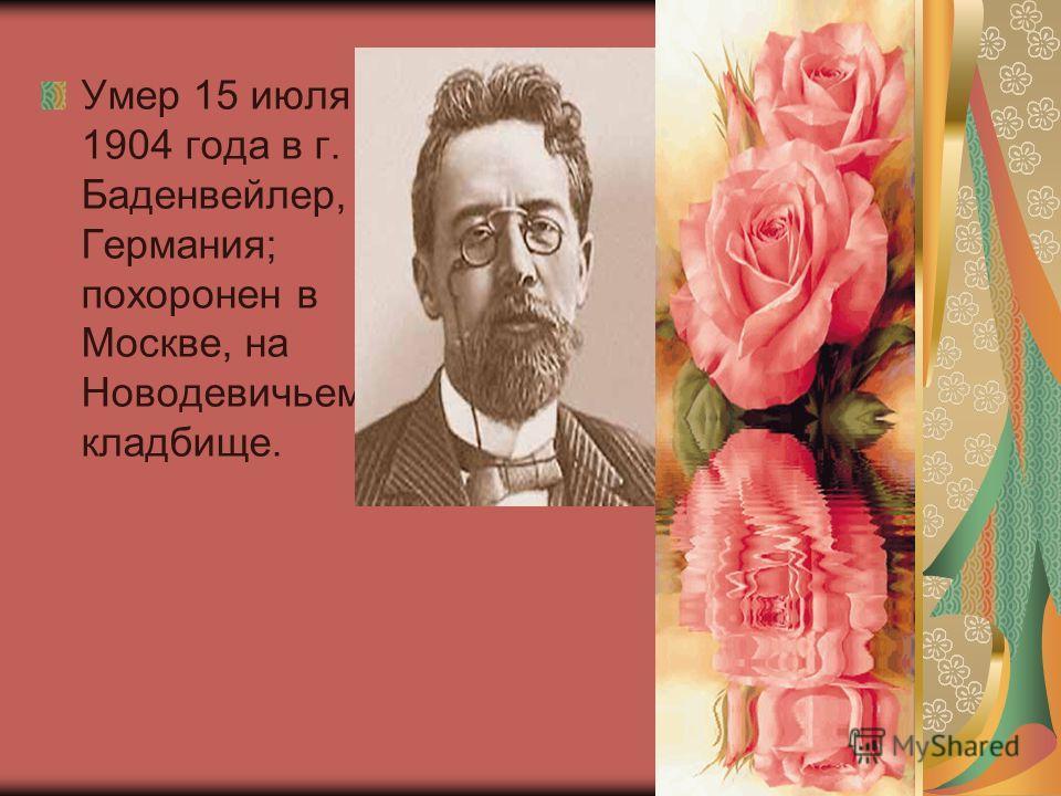 Умер 15 июля 1904 года в г. Баденвейлер, Германия; похоронен в Москве, на Новодевичьем кладбище.