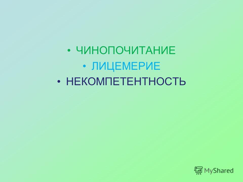 Смех – это человеколюбие. Тогда человек станет лучше, когда вы покажете ему, каков он есть. А.П. Чехов Шутить надо для того, чтобы совершать серьёзные дела. Аристотель