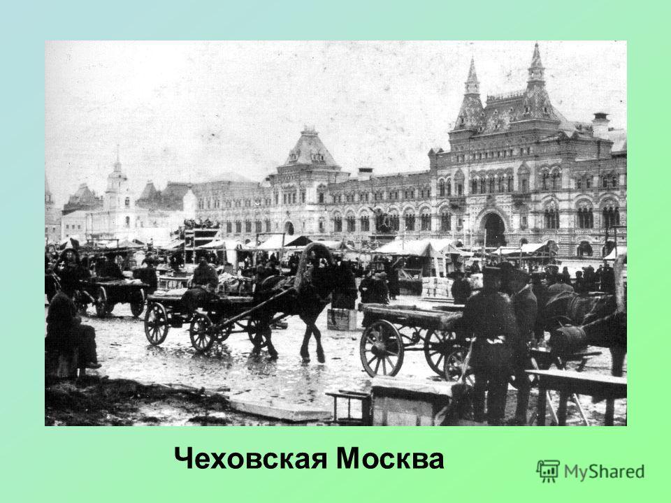 1879г – окончив гимназию, Чехов уезжает в Москву. 1879 -1884г.- поступает в Московский университет на медицинский факультет, который закончил в 1884 году. Именно здесь он начал писать юмористические рассказы под псевдонимами Антоша Чехонте или Челове