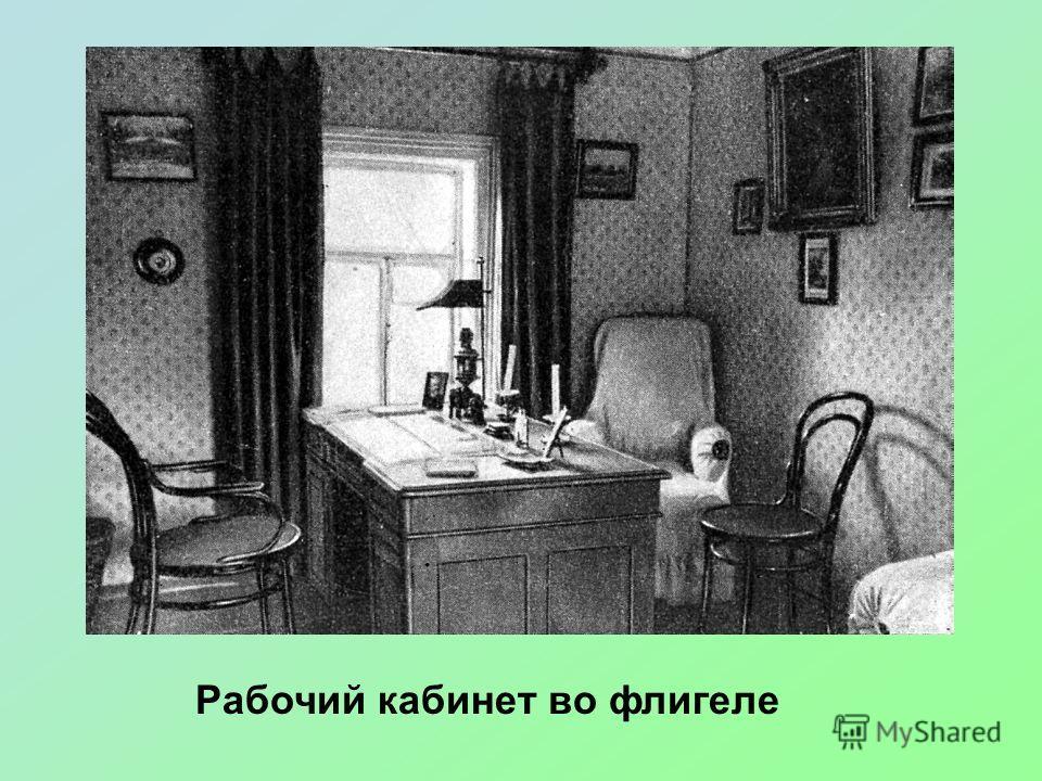 Подмосковная усадьба Мелихово 1892 – 1898гг. – мелиховский период жизни и творчества. Здесь написаны рассказы «Черный монах», «Ионыч», «Человек в футляре», пьеса «Чайка»