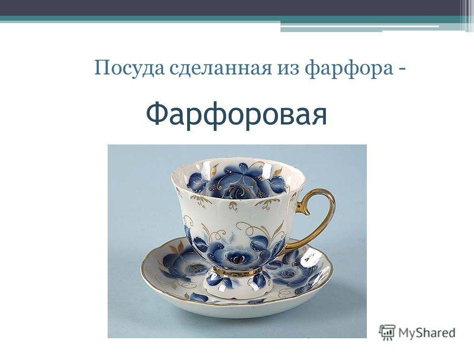 Фарфоровая Посуда сделанная из фарфора -