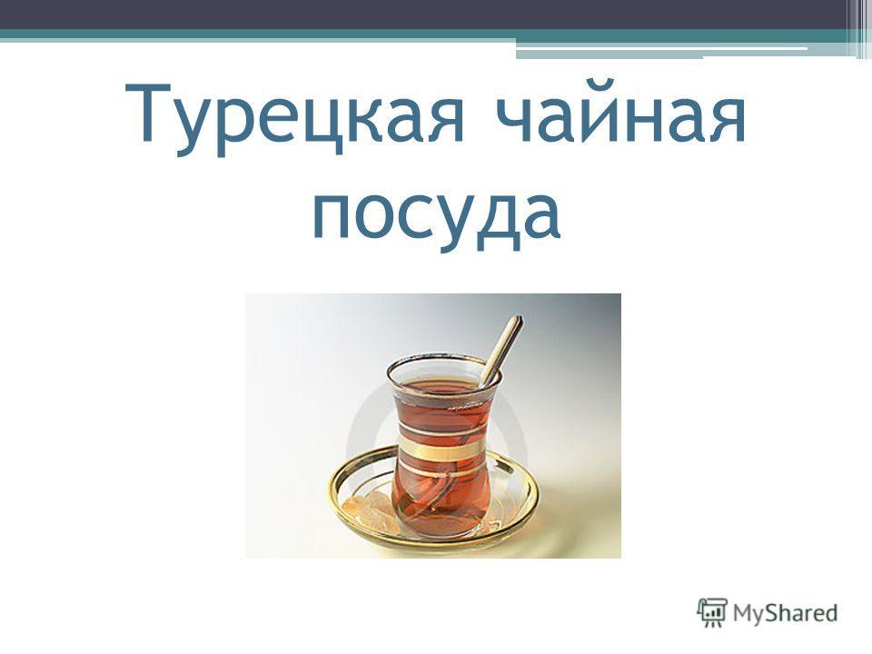 Турецкая чайная посуда