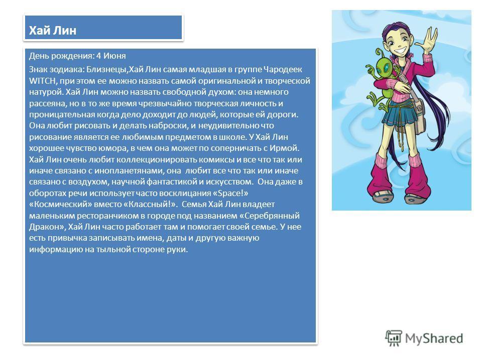 Ирма Внешность: Ирма хранительница силы воды и ее тематический цвет бирюзовый, а символом является синий гребень волн. Костюм стражницы Ирмы состоит из бирюзового топа с длинными рукавами и большим вырезом по плечам и фиолетовой мини юбки с вырезом п