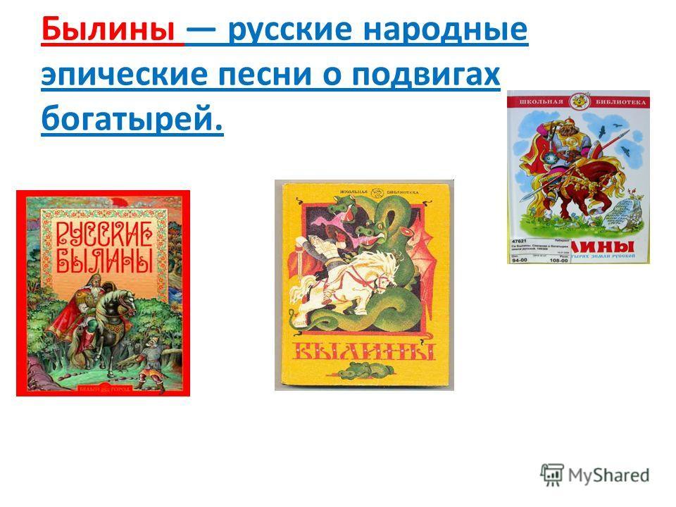 Былины русские народные эпические песни о подвигах богатырей.