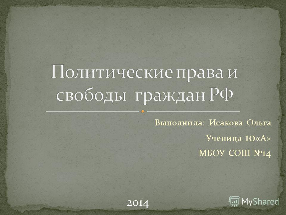 Выполнила: Исакова Ольга Ученица 10 «А» МБОУ СОШ 14 2014