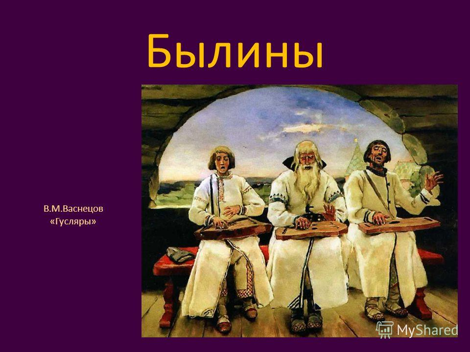 Былины В.М.Васнецов «Гусляры»