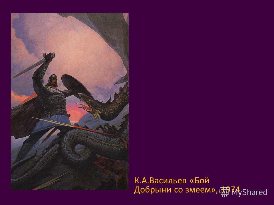 К.А.Васильев «Бой Добрыни со змеем», 1974