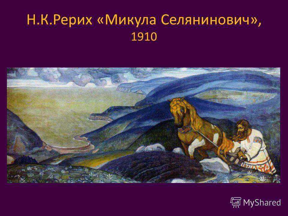 Н.К.Рерих «Микула Селянинович», 1910