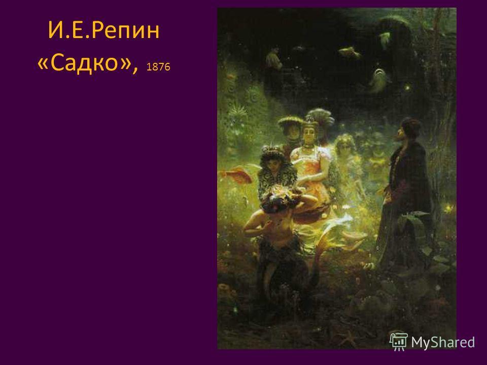 И.Е.Репин «Садко», 1876