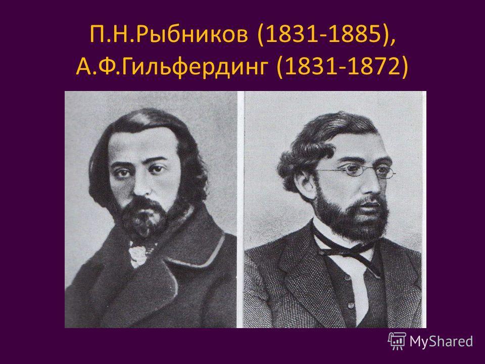 П.Н.Рыбников (1831-1885), А.Ф.Гильфердинг (1831-1872)