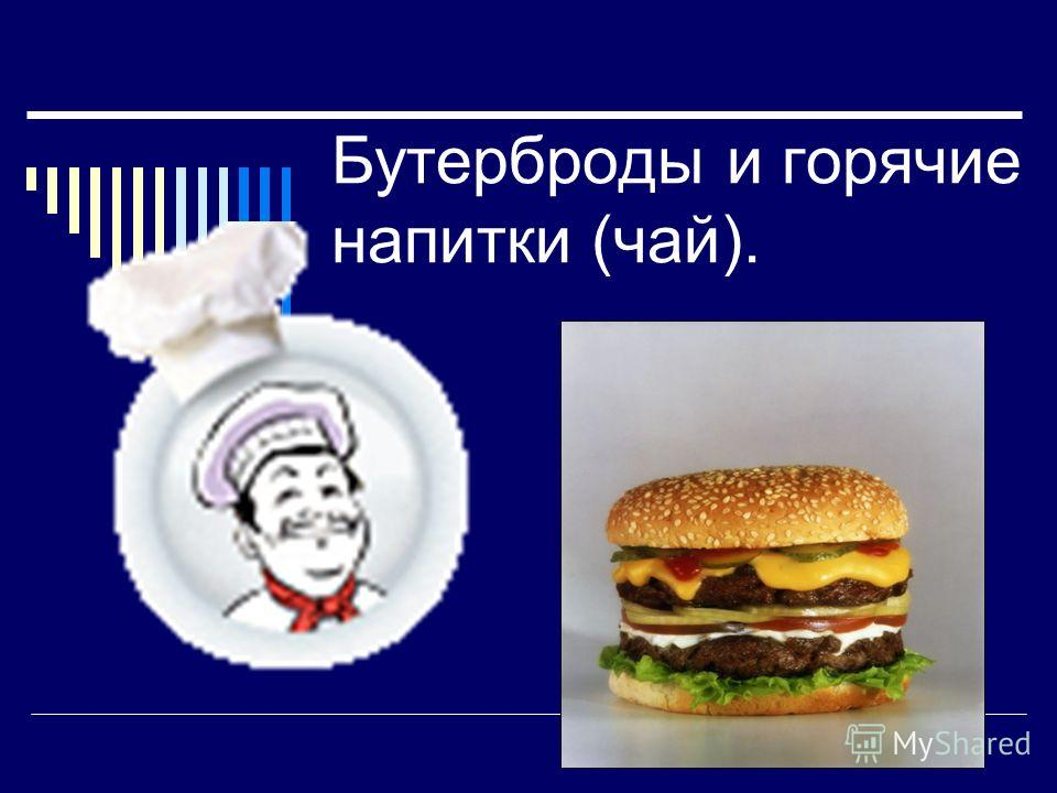 Бутерброды и горячие напитки (чай).