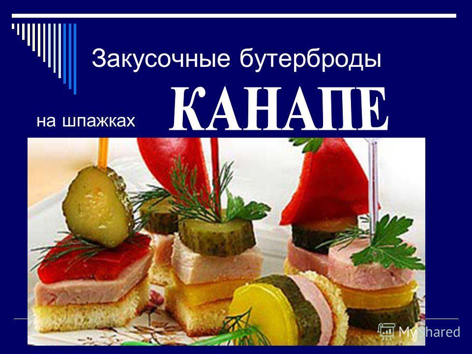 Закусочные бутерброды на шпажках